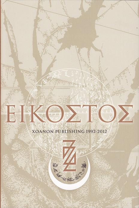 EIKOSTOS: Xoanon Limited, 1992 - 2012: A Bibliography. Includes the special commemorative pamphlet issued in conjunction with the book. Daniel Schulke, compiler.